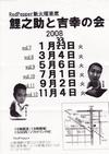 Koinosuke_1